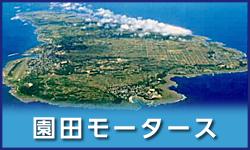 園田モータース