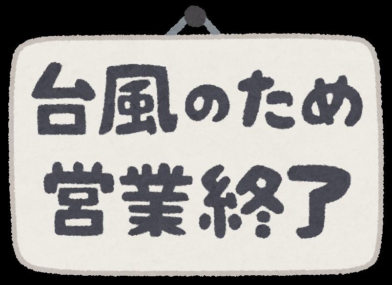 saigai_taifuunotame_eigyousyuuryou